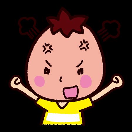 激怒する子供のイラスト