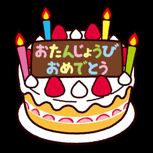 誕生日ケーキのイラスト(ひらがな)(4カット)