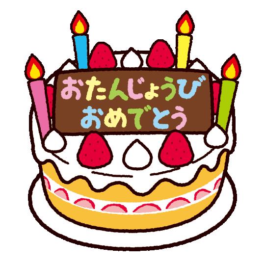 誕生日ケーキのイラストひらがな4カット イラストくん