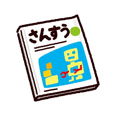 さんすうの教科書のイラスト(参考書)