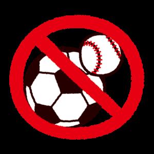 ボール遊び禁止マークのイラスト