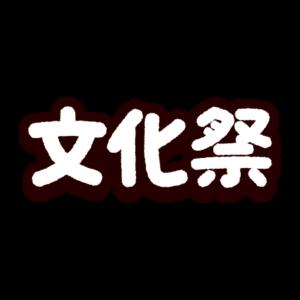 文化祭の文字のイラスト
