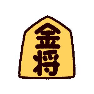 将棋駒のイラスト(金将)