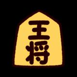 将棋駒のイラスト(王将)