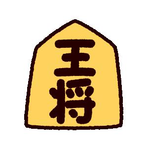 将棋駒のイラスト