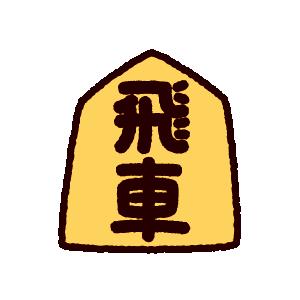 将棋駒のイラスト(飛車)