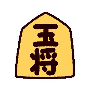 将棋駒のイラスト(玉将)