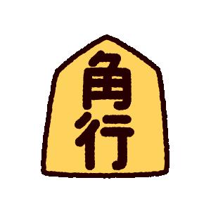 将棋駒のイラスト(角行)