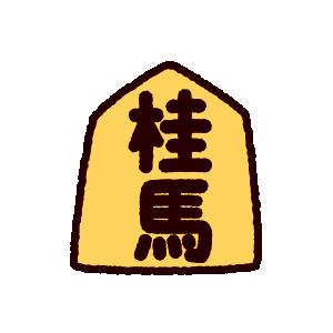 将棋駒のイラスト(桂馬)