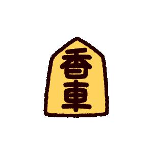 将棋駒のイラスト(香車)