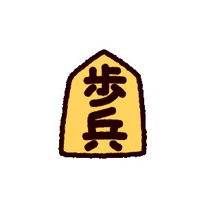 将棋駒のイラスト(歩兵)