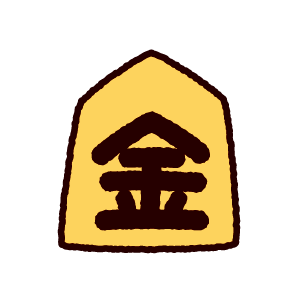 将棋駒のイラスト(金)