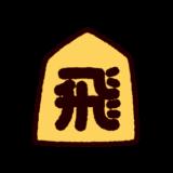 将棋駒のイラスト(飛)
