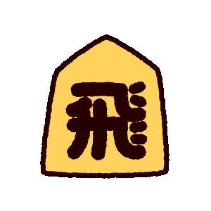 将棋駒のイラスト(一文字)