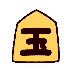 将棋駒のイラスト(玉)