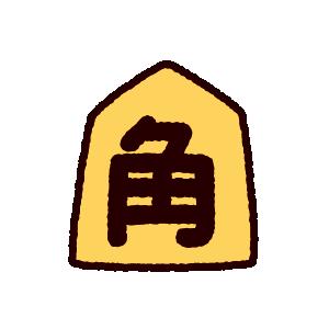 将棋駒のイラスト(角)