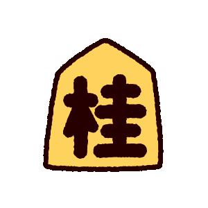 将棋駒のイラスト(桂)