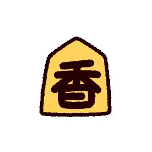 将棋駒のイラスト(香)