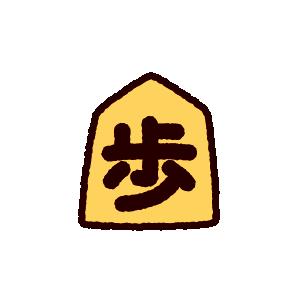 将棋駒のイラスト(歩)