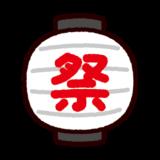 提灯のイラスト(丸型祭文字)