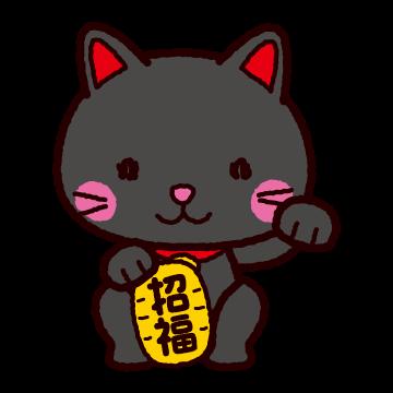 招き猫のイラスト(黒猫)(4カット)
