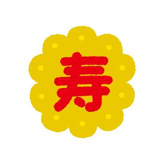 文字のイラスト(寿)