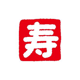 ハンコのイラスト(寿)