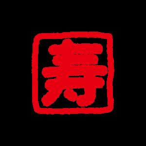 寿の文字のハンコイラスト