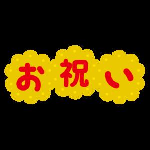 お祝いの文字イラスト