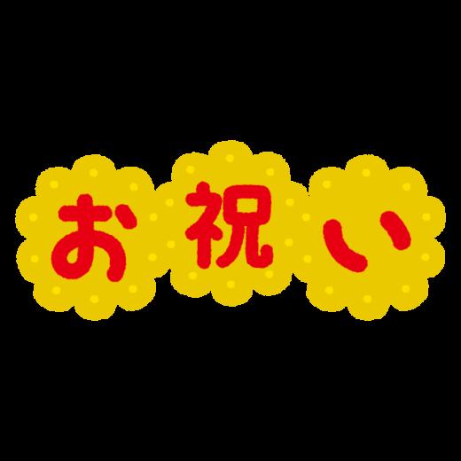 文字のイラスト(お祝い・飾り文字)