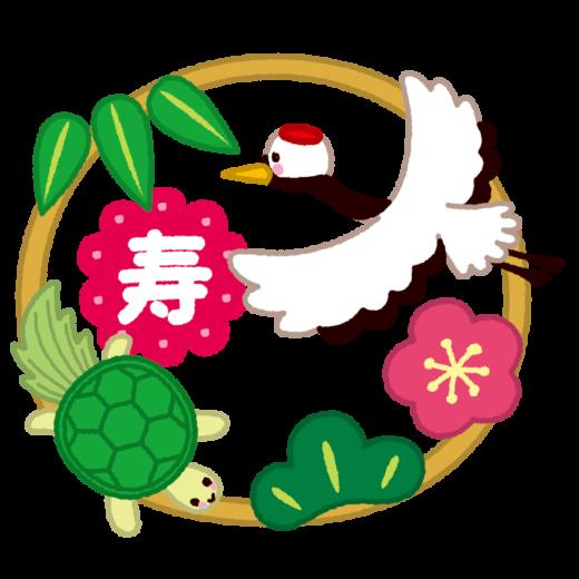 縁起物のイラスト(寿鶴亀松竹梅)(3カット)