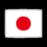 国旗のイラスト(日本)