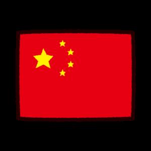 国旗のイラスト(中国)