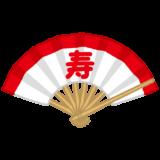 扇子のイラスト(寿)