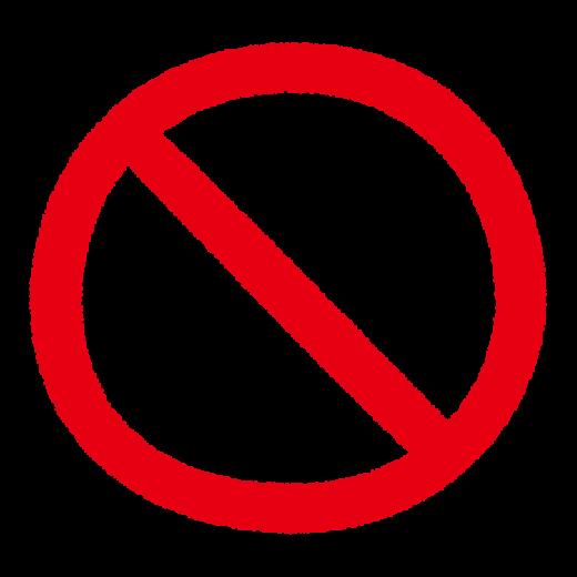 禁止のイラスト