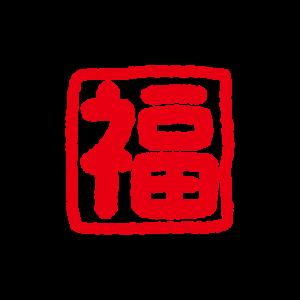 福の文字のハンコイラスト