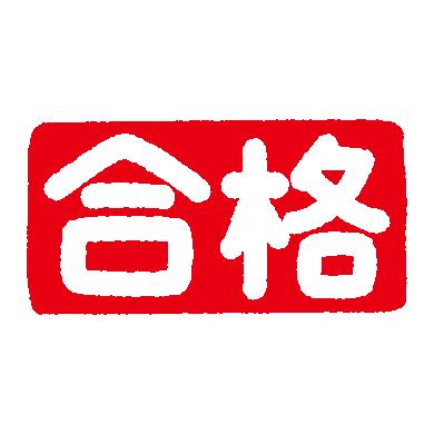 ハンコのイラスト(合格)