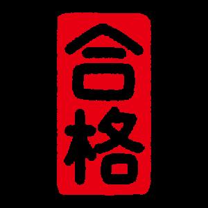 合格の文字のハンコイラスト