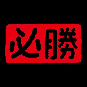 必勝の文字のハンコイラスト