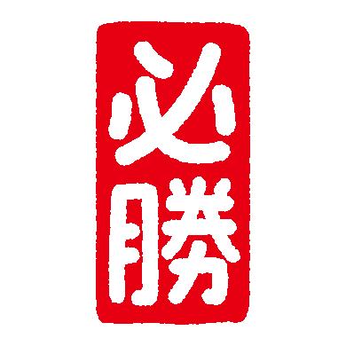 ハンコのイラスト(必勝)