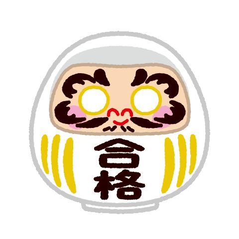 だるまのイラスト(合格)