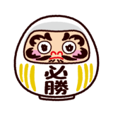 だるまのイラスト(必勝)