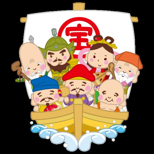 七福神のイラスト(3カット)
