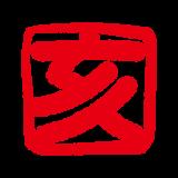 亥の文字のハンコイラスト