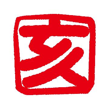 ハンコのイラスト(亥、2019干支)