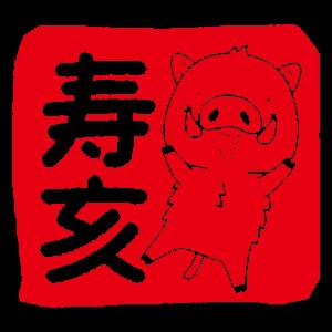 寿亥の文字とイノシシのハンコイラスト