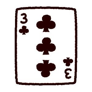 トランプのイラスト(クラブの3)
