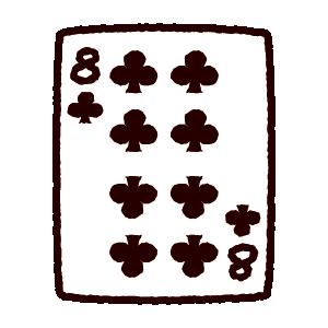 トランプのイラスト(クラブの8)