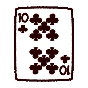 トランプのイラスト(クラブの10)