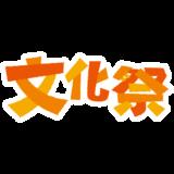 文字のイラスト2(文化祭)